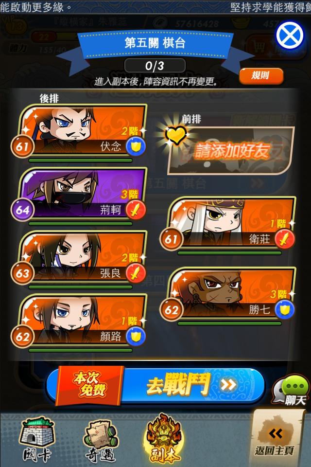 秦时明月 1.0.8大改版 纵横天下 屠龙组合杀入公会战